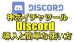Steamアカウント作成方法とボイスチャットツール Discord設定方法