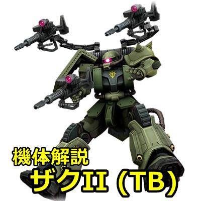 gundam-MS-06-tb