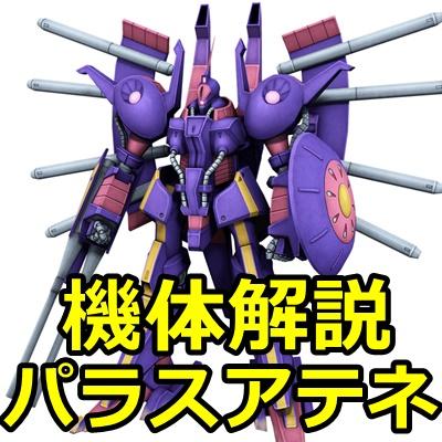 gundam-PMX-001-400