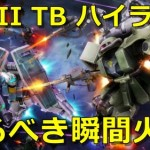 gundam-highlight-zaku-ii-tb