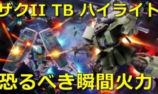 gundam-highlight-zaku-ii-tb
