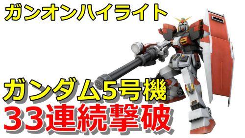 gunon-highlight-5gouki-500