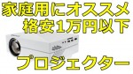 1万円切り 破格小型LEDプロジェクター EZAPOR GM60 Mini