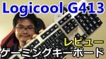 Logicool 最新作 G413 キーが浮いたインテリアゲーミングキーボード