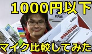 20170620-mic-hikaku-500