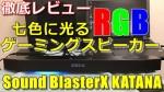 ゲーミングスピーカーとは!? 徹底レビュー : Sound BlasterX Katana