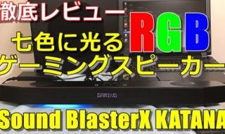 20170622-soundblaster-x-katana-500