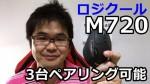 超便利!1台3役 無線マウス ロジクール M720 レビュー