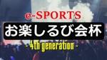 第4回 お楽しるび会 皆でeスポーツ in ビット・トレード・ワン