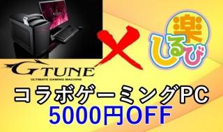 G-tunexsilv-corabo-title-650-sale