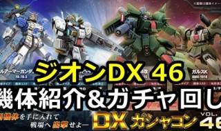 dx46-zeon-500