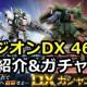 DX46 機体紹介 ガチャ回し[ザクIII 改 ガルスK ガンダムTR-1 ヘイズル改 フルアーマーガンダム7号機]