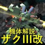 gundam-AMX-011S-400
