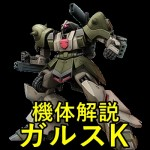 gundam-AMX-101K-400