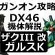 【ザクIII改 ガルスK 機体解説】土曜22:00 ガンダムオンライン攻略 #292