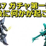 2-gunon-dx47-zeon-3