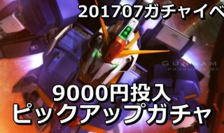 201707-pickup-600