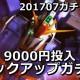 【ピックアップガチャ9000円分引いた結果】ガンダムオンライン