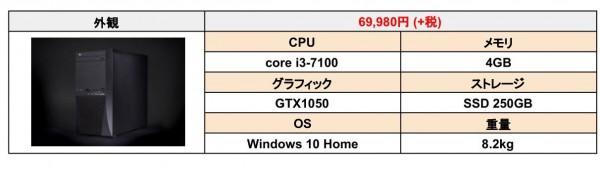 20170707-desktop-spec-a001