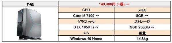 20170707-desktop-spec-a005-2