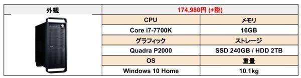 20170707-desktop-spec-a006-2