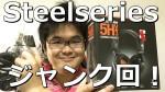 秋葉原ジャンク探索 Steelseries ゲーミングマウス、ヘッドセットゲットだぜ!