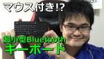 レビュー : 超小型タッチパッド搭載Bluetoothキーボード「EWIN mini」LEDまでついている!
