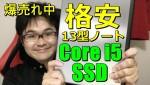 格安薄型ノート13型 Core i5 SSD搭載 レビュー : ドスパラ Altair F-13