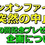 20170718-prezents-gunon-2000