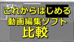 これからはじめる 録画編集ソフト比較 Corel Video Studio , VEGAS Pro