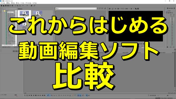 20170718-video-hikaku-soft-600-min