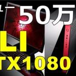 20170721-g-tune-1080ti-Sli-600