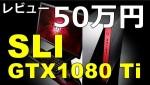 化け物50万円クラスゲーミングPC GTX1080 Ti SLI 搭載 G-tune マスターピース MASTERPIECE i1710PA2-SP2
