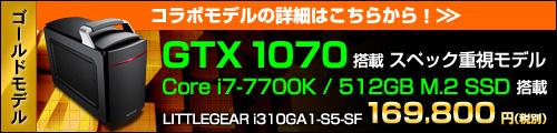 201708-500x120_gold