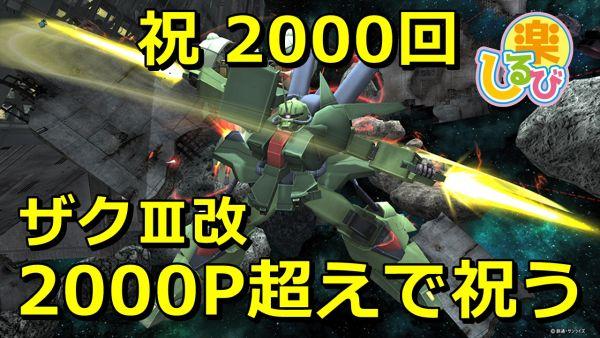 gundam-2000-2
