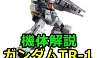 gundam-RX-121-1