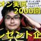 ガンオン実況2000回突破!記念プレゼントイベント
