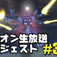 【DX47機体見参!ダイジェスト付き!】ガンダムオンライン 生放送 #305 ダイジェスト