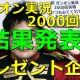 実況2000回記念プレゼント結果発表!まさかの・・・!?