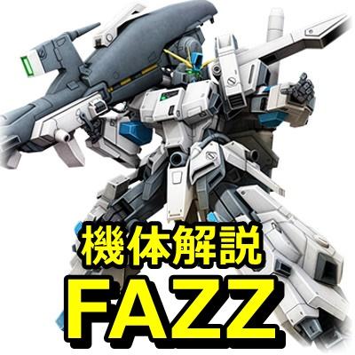 2-gundam-FA-010A-400