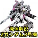 2-gundam-MSZ-006-3