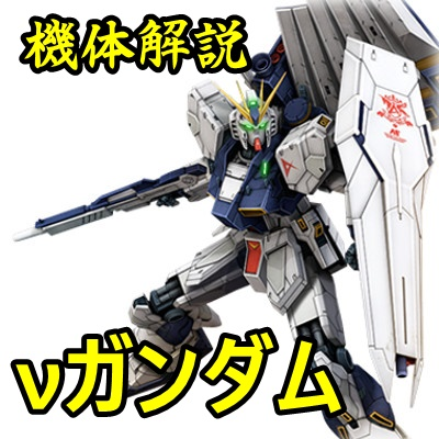 2-gundam-RX-93-400