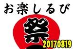 2017年8月19日 第5回お楽しるび会 改 「お楽しるび祭」ゲーミング倉庫でFIFA勢と同日開催!