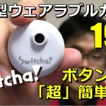 20170801-switcha-600