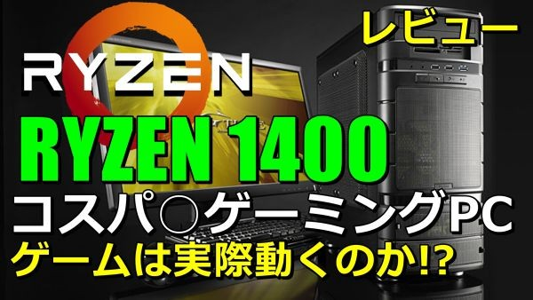 20170805-g-tune-ryzen1400-600
