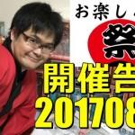 20170810-event-maturi-600