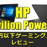 20170813-hp-pavilion-power-600