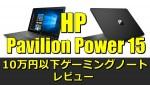 GTX1050搭載エントリーゲーミングノートレビュー HP Pavilion Power 15