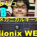 20170814-mionix-wei-keyborad-600