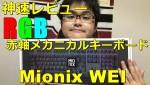 [発売最速レビュー]Mionix Wei RGB赤軸メカニカルキーボード